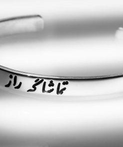 دستبند تماشاگه راز